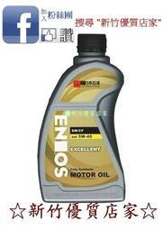 (新竹優質店家) 新日本石油 5W-40↘$190起販促價送日本汽油精 ENEOS 5W40非久大 油購站 油品味