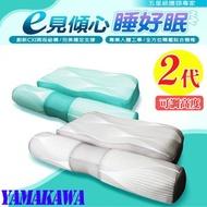 家e枕二代可調高度【YAMAKAWA】可水洗護頸枕頭(贈提袋)x2入綠色x2入
