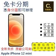 Apple iPhone 12 mini 64G 學生分期 軍人分期 無卡分期 免卡分期 現金分期【吉盈數位商城】