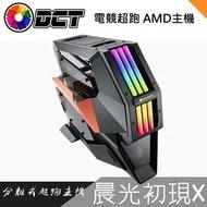 【限時促銷】布加迪-晨光初現X 主機 R3 3300X/華碩 TUF-GTX1650S-O4G-GAMING/技嘉  B450M/金士頓 8GB DDR4-3200/金士頓 SKC600 512G/TT RGB 600W/ID COOLING 120 水冷