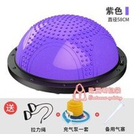 免運 瑜伽球 波速球健身球平衡球bosu半圓球家用加厚瑜伽球塑形波束球T 4色