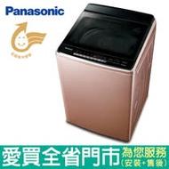 Panasonic國際15KG變頻洗衣機                 NA-V150GB-PN含配送到府+標準安裝