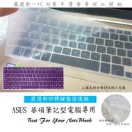 鍵盤膜 ASUS U36 U36S U36J U36SV UL80 UL80V 華碩 鍵盤保護膜 鍵盤套