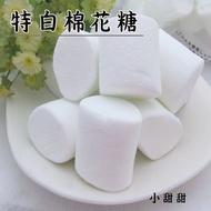 蜜意坊棉花糖  特白棉花糖 3cm 1公斤/超迷你白棉花糖(0.5CM) 小甜甜