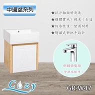 【Cozy衛浴】實木 橡木 PVC發泡板 壁掛式浴櫃+面盆龍頭 寬47x深47x高60cm(GR-W47)