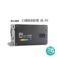 【乒乓影像】 Boling 柏靈 BL-P1 vlogger 彩燈 RGB LED (租 租燈) 免押金