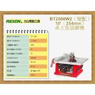"""(小小五金) 力山 REXON BT2500W2 (簡配) 10"""" 桌上型圓鋸機 機械 建築 建材 裝潢 水電"""