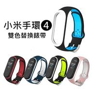 小米手環4/3代 雙色透氣洞洞腕帶 多彩替換帶 智能手環 炫彩腕帶 雙色多彩運動手環 (副廠)