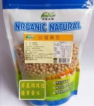 台灣黃豆/高雄九號黃豆/450g (非基因改造)