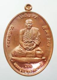 เหรียญเจริญพรบน หลวงปู่บุญสม ร่มโพธิ์ทอง ชลบุรี 2561
