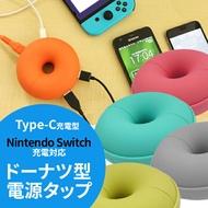 甜甜圈型電源公綿羊Donut SO(甜甜圈索)(全5色)(日本Point Of Sales日本Point Of Sales技術) entotsu