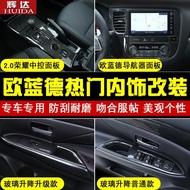 16-19款歐藍德Outlander改裝專用中控檔位導航面板 廣汽三菱歐藍德Outlander改裝配件