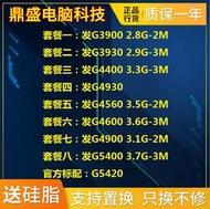 鼎盛G3900 G4900 G3930 G4930 G4560 G4600 5420 G5400散片CPU