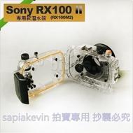 ☆阿海代購區☆ Sony RX100 M2 / RX-100 II 專用潛水殼.防水殼/浮潛.水底.水下