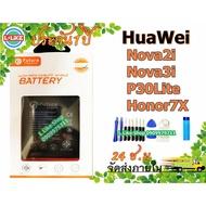 แบตเตอรี่ HUAWEI NOVA2I NOVA3I P30LITE HONOR 7X มีคุณภาพดี แบตNOVA2I แบตNOVA3I แบตP30LITE แบตHONOR7X แบต 2I แบต 3I...แบตเตอรี่และอุปกรณ์ชาร์จไฟ…!!