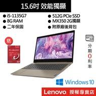 Lenovo 聯想 IdeaPad Slim 3i 82H800B9TW i5/8G/15.6吋 輕薄筆電[聊聊再優惠]