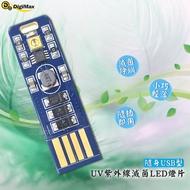 MIT台灣製👍 Digimax 隨身USB型UV紫外線滅菌LED燈片 DP-3R6 隨身攜帶 抗菌 殺菌 防疫