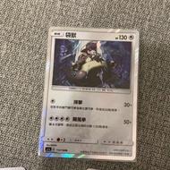 P TCG 中文版 寶可夢卡片 袋獸