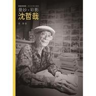 曼妙.彩影.沈哲哉(附DVD)[9折]11100893104