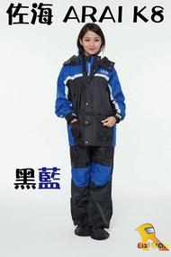 ~任我行騎士部品~佐海 ARAI K8 黑藍 兩件式 雨衣 機車雨衣 檔車 輕便 台灣製