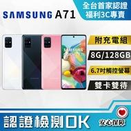 【創宇通訊│福利品】保固3個月 SAMSUNG Galaxy A71 128GB 6.7吋超值手機 實體店開發票