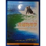 BENSON 中譯本-普通物理學(精華版)/BENSON:UNIVERSITY PHYSICS 2/E REVISED EDITION/9789868950214