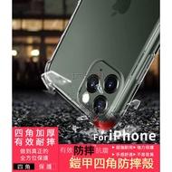 ❤現貨❤Apple iPhone11 Pro Xs Max XR 四角壓克力防摔保護手機殼 防摔殼