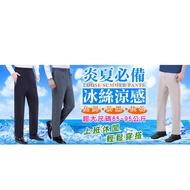 男大碼顯瘦涼感冰絲長褲