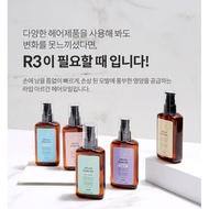 最新款 韓國 RAIP R3 ARGAN 菁粹摩洛哥阿甘精油 100ml 免沖洗 摩洛哥油 護髮油 護髮精油 護髮