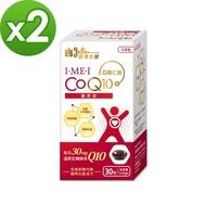 【義美生醫】I‧ME‧I 還原型CoQ10(30粒*2盒)