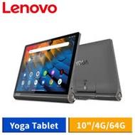 Lenovo Yoga Tablet YT-X705L 4G/64G LTE版 10吋旗艦智慧平板 (鐵灰)-【送專用皮套+螢幕保護貼+WMF PALMA 餐具四件組】