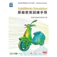 SolidWorks Simulation原廠教育訓練手冊(附範例DVD)