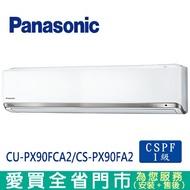 Panasonic國際13-16坪CU-PX90FCA2/CS-PX90FA2變頻冷專分離式冷氣_含配送到府+標準安裝裝【愛買】