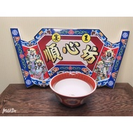 大同磁器 湯碗 福壽無疆 老瓷 大同碗 特級四方印 宴王 祝壽 祭祀