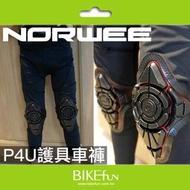 NORWEE P4U護具車褲 > BIKEfun拜訪單車 (滑步車 strider 非G-Form D3O)