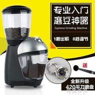 咖啡機 110V咖啡機220V伏出美國日本加拿大臺灣小家電動磨豆機咖啡磨粉機