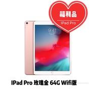 【EMo】Apple 蘋果 iPad Pro 10.5吋 平板電腦 (64GB WiFi) 九成新以上 歡迎詢問