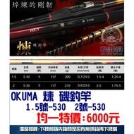 【聯合釣具-竹南店】OKUMA 煉 磯釣竿