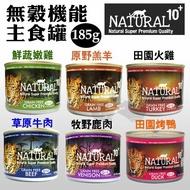 NATURAL10 原野無穀機能貓咪主食罐185g單罐 貓主食罐