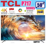 "TCL - 50P717 50"" 4K UHD ANDROID 電視 P717 系列"