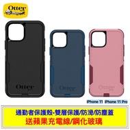 【贈送充電線】OTTERBOX iPhone 11 Pro Max Commuter通勤者系列保護殼 軍規防摔