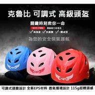 熱銷 實用 平價 兒童可調式頭盔 安全帽 洞洞帽 直排輪  自行車 滑板 頭盔 輪滑 戶外騎行 可調式頭圍 熱門 流行