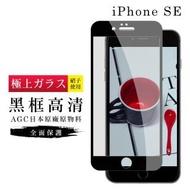 AGC旭硝子 IPHONE SE 第一代 黑框透明 玻璃保護貼(iphone5s保護貼 IPHONE SE SE1 PLUS 保護貼)