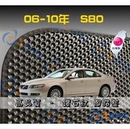 【鑽石紋】06-10年 Volvo S80 2代 腳踏墊 / 台灣製、工廠直營 / volvo s80腳踏墊 s80踏墊 s80海馬踏墊