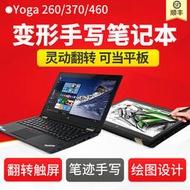 二手筆記本電腦聯想Thinkpad Yoga 260 460 12寸超薄二合一平板i7