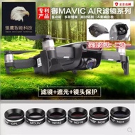 [全新二手品出售] dji大疆 御Mavic Air濾鏡配件無人機相機CPL偏光鏡ND減光鏡UV濾鏡