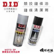 🇯🇵正日本進口 機因改造 DID 鏈條油 鏈條保養 清潔劑 鏈條 鍊條油 gogoro 酷龍 msx
