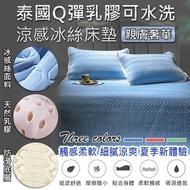 【良品】泰國Q彈乳膠可水洗涼感冰絲床墊-雙人(冷感 冰感 床罩 涼蓆 冰蓆 涼席)
