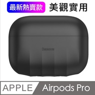 【BASEUS】倍思 Apple 蘋果 Airpods Pro無線藍牙耳機收納盒 第三代專用 黑色