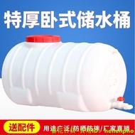 熱銷*家用儲水桶臥式加厚食品級塑膠桶大容量水桶家用帶蓋儲水箱